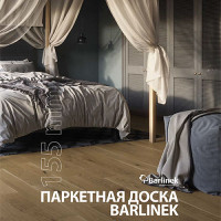 Barlinek, коллекция Medio