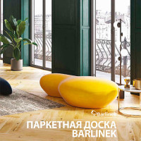 Barlinek, коллекция Pure Line
